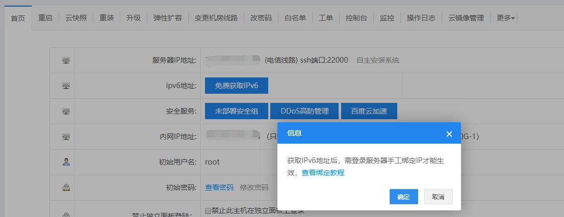 IPv6云服务器